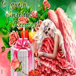 Красивая открытка С днем ангела Ксения