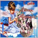 Красивая открытка С днем ангела Михаил