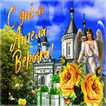 Красивая открытка С днем ангела Вера