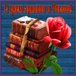 Красивая открытка с днем архивов в России