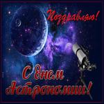 Красивая открытка с Днем Астрономии