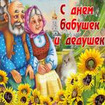 Красивая открытка с днем бабушек и дедушек