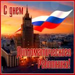 Красивая открытка с днем дипломатического работника