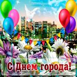 Красивая открытка с днем города