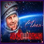 Красивая открытка с днем космонавтики