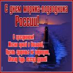 Красивая открытка с днем моряка-подводника России