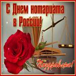 Красивая открытка с днем нотариата в России