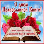 Красивая открытка с днём православной книги