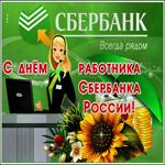 Красивая открытка с днём работника Сбербанка России