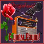 Красивая открытка с Днем Радио