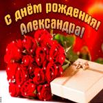 Красивая открытка с Днем Рождения, Александра
