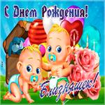Красивая открытка с днем рождения близняшек