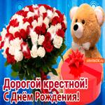 Виртуальная открытка с днем рождения дорогой крестной