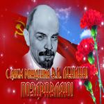 Красивая открытка с днем рождения Ленина