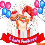 Анимационная открытка с днем рождения мальчику