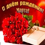 Красивая открытка с Днем Рождения, Марта