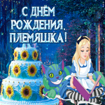 Красивая открытка с днем рождения племяннице