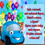 Красивая открытка с днем рождения внуку