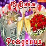 Красивая открытка с днём рождения с деньгами