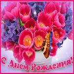 Красивая открытка с днем рождения женщине с цветами