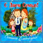 Красивая открытка с днем семьи