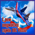 Красивая открытка с днем штурманской службы ВВС России