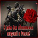 Красивая открытка с днём Сил специальных операций в России