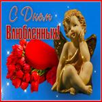 Красивая открытка с днем Святого Валентина