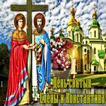 Красивая открытка с днем святых Елены и Константина