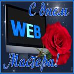 Красивая открытка с днем веб-мастера