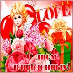 Красивая открытка С Днём влюблённых