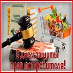 Красивая открытка с днем защиты прав потребителя