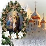 Красивая открытка с Крещением