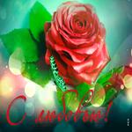 Красивая Открытка с любовью тебе
