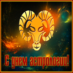 Красивая открытка с международным днем астрологии