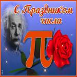 Красивая открытка с международным днем числа «Пи»