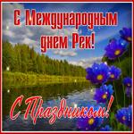 Красивая открытка с международным днем рек