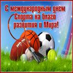Красивая открытка с международным днем спорта на благо развития и мира