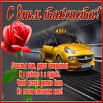 Красивая открытка с международным днем таксиста