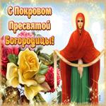 Красивая открытка с Покровом Пресвятой Богородицы