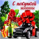 Красивая открытка с покупкой машины