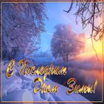 Красивая открытка с последним днем зимы
