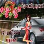 Красивая открытка с пожеланием в дорогу