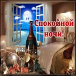 Красивая открытка с пожеланиями спокойной ночи