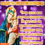 Красивая открытка с Рождеством Пресвятой Богородицы
