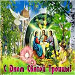 Красивая открытка с Троицей