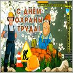 Красивая открытка с всемирным днем охраны труда