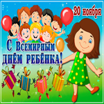 Красивая открытка с всемирным днем ребенка