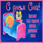 Красивая открытка с всемирным днем сна