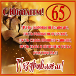 Красивая открытка с юбилеем 65 лет